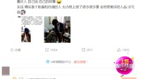 王俊凯高考后主动打扫考场 班主任特别表扬 170610