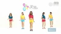 茉雅减肥操2视频 郑多燕哑铃减肥舞