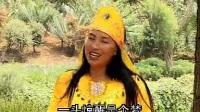 云南山歌 害妹哭了一晚上