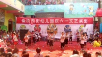 崔桥西街幼儿园庆六一舞蹈《我是小海军》