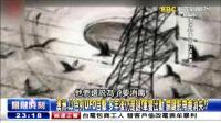 【关键时刻】澳洲以色列ufo目击事件