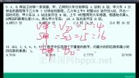 【91offer直播】宏湃国家电网招聘考试--行测习题讲解视频