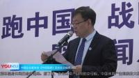 """国内首个企业家群体健身项目""""乐跑中国""""在京发起"""