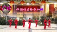 高安欣悦广场舞--原创《新年快乐歌》团队演示