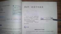 八年级上册物理 八年级物理上册 第一章 第三节 运动的快慢  第四节 测量平均速度
