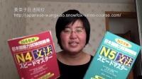 【美荣子日语网校】日本语能力考试介绍
