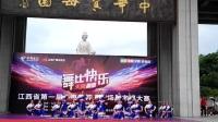 九江县蓝天舞队参赛舞蹈《卓玛》