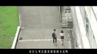 四川农业大学理学院2017届毕业微电影:岔口