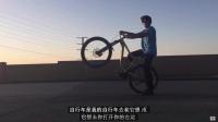 山地车后轮骑教程