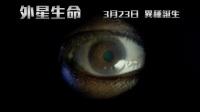 [電影預告]《外星生命》LIFE 3月23日.異種誕生