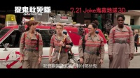 【30sec TVC】《 捉鬼敢死隊》Ghostbusters 7月21日.Joke鬼救地球3D