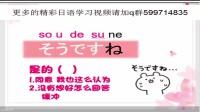 日语五十音图 (7)
