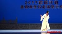 2017年新松计划全省青年演员决赛节目22《女吊》…温珊珊