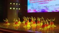 2017KTR世界华人青少年才艺大赛--新县爱丽丝艺术培训中心(新疆之恋)
