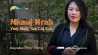 苗族故事  ~ Nkauj Nrab Yeej Muaj Tus Coj Zoo. 6_12_2017