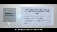 2.17.6.12西安市公安局临潼分局