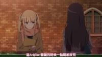 ★路人女主的養成方法♭_Saenai Heroine no Sodatekata ♭- 第10集【預告。】