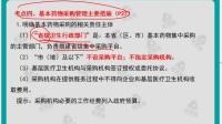 【医路行】2017年执业药师-药事管理与法规