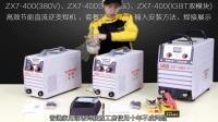 上海松勒ZX7-315S 400IGBT双电压款逆变直流电焊机开箱+套餐介绍视频