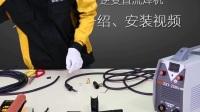 上海松勒ZX7-250 逆变直流电焊机套餐介绍