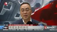 上海:东方明珠举行年度盛典 传媒娱乐产业集团全面升级 东方新闻 20170613 高清版