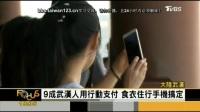 台湾媒体专题报道中国大陆无现金社会 在武汉体验用支付宝生活