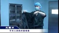 腹部手术的消毒-1