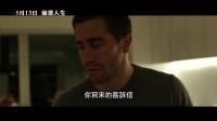【崩壞人生】HD高畫質中文電影預告