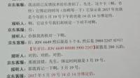 京东客服回复绑定时间的手机通话录音转录的视频