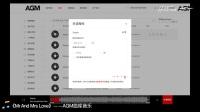 AGM音乐版权交易平台操作视频