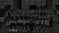 【四班情】潮汕学院15级创业四班毕业电子相册会声会影