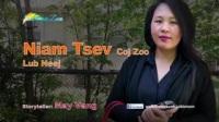苗族故事~ Niam Tsev Coj Zoo. 6_14_2017