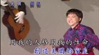 经典歌曲《爱拼才会赢》《男人本性》收藏叶启田 四连唱 正能量