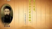 """郦波《曾国藩教子十法》6 """"学""""字法"""