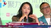 """娱乐星天地20170615第23届上海电视节""""白玉兰奖""""评委会亮相 高清"""