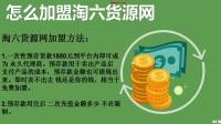 新手淘宝开店教程, 开网店入门详解! (4)
