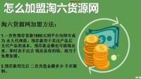 新手淘宝开店教程, 开网店入门详解! (5)
