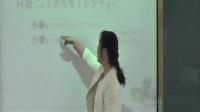 《回收废品》一师一优课 一年级数学 大安镇中心小学  岳凌云