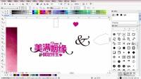 平面广告婚庆海报设计制作教程