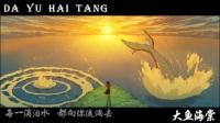 大鱼海棠印象片