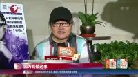"""《娱乐星天地》20170615:孙俪古装大戏自有""""道"""" 王子文突破拍武戏"""