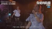 太阳城集团 Suncity Group -「你爱的卫兰音乐会 - 澳门站」宣传片