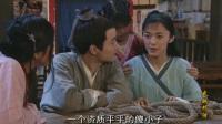 《武林外传》白展堂郭芙蓉帮秀才讨论小说名字