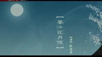 品读 《春江花月夜》_标清