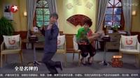 《今夜百乐门》第3期小品片段:宋小宝张海宇养老院相亲