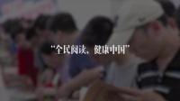 全民阅读·健康中国