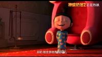 神偷奶爸2(奶爸格鲁原片1)[超清]