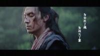 电影《绣春刀2:修罗战场》宣传主题曲《浓情淡如你》MV