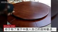帝兰朵多功能旋转变大变小实木餐桌