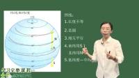 2017政法干警文化综合-地理-张红娇
